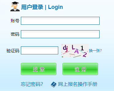 福建省专升本网上报名系统