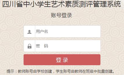 四川省中小学生艺术素质测评管理系统