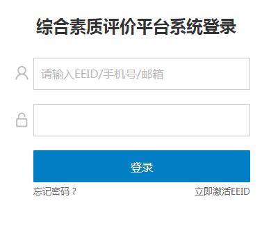 湘教云统一登录平台综合素质评价平台