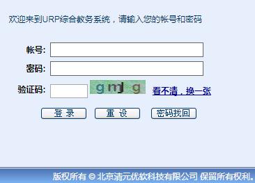皖江工学院urp教务系统