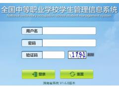 全国中等职业学校学生管理信息系统湖南省http://zzxt.hnedu.cn/