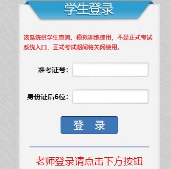 四川省高等教育自学考试省考课机考服务平台