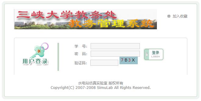 三峡大学教务管理系统