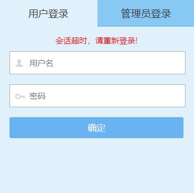 淄博市小学生综合素质评价管理系统
