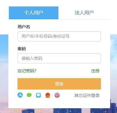天津普通话水平测试报名系统