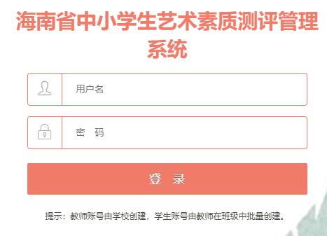 海南省中小学生艺术素质测评管理系统
