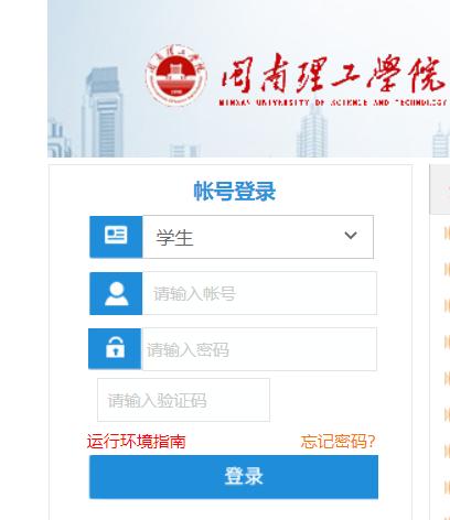 闽南理工学院教务网
