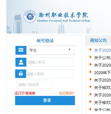 滁州职业技术学院教务管理系统