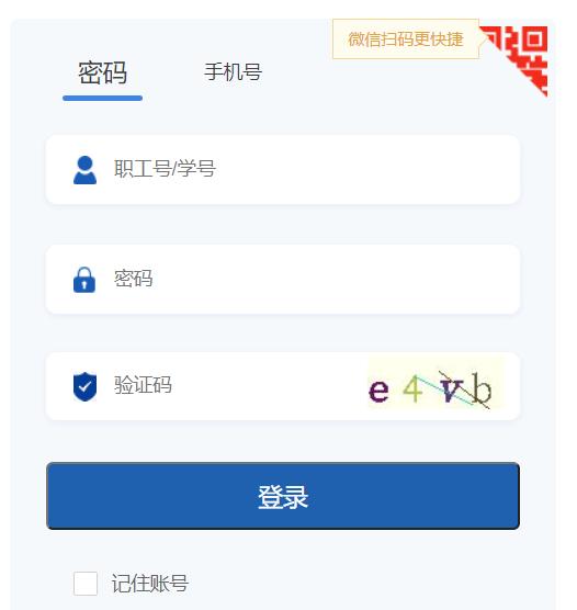 重庆电子工程职业学院教务处
