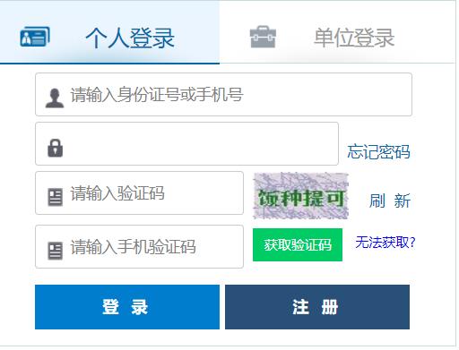 宁夏会计人员信息采集系统入口