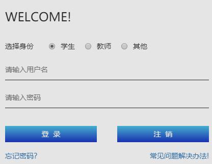武汉理工大学学分制教务管理信息