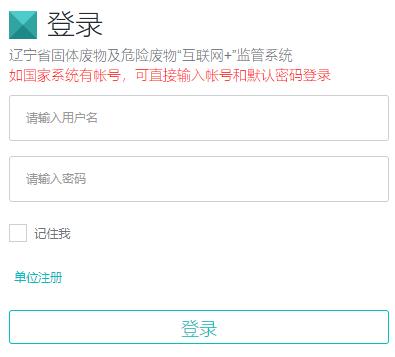 辽宁省固体废物及危险废物互联网+监管系统