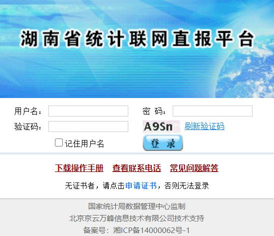湖南联网直报平台