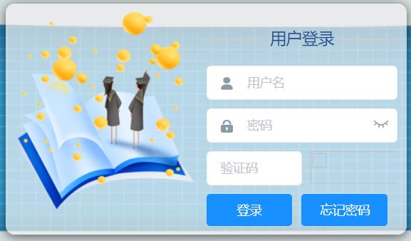 河南省义务教育免费教科书征订管理平台