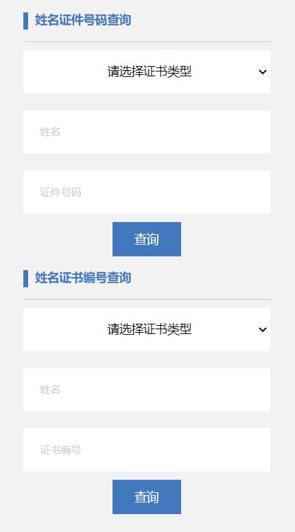 江苏职业技能鉴定网