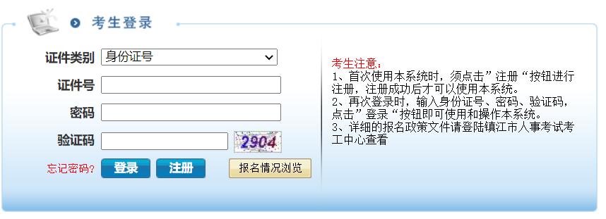 镇江市人事考试考工服务平台