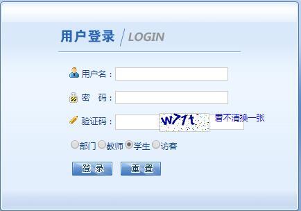 黑龙江外国语学院教务平台