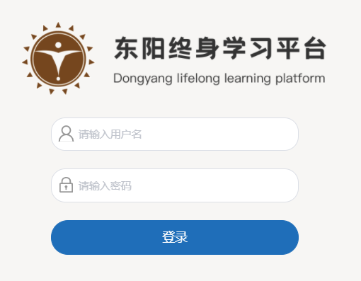 东阳市全民终身学习平台