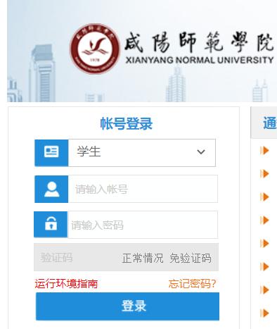 咸阳师范学院教务网络管理系统