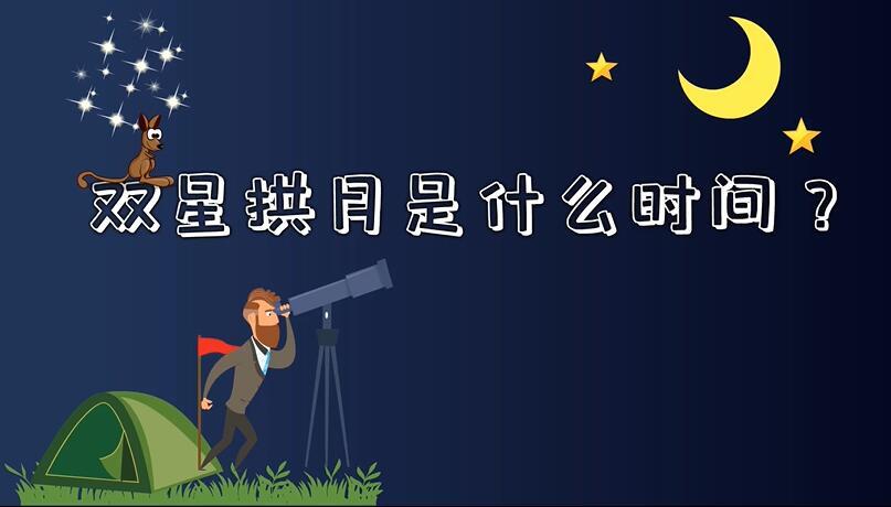 双星拱月是什么时间
