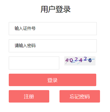 福建省普通高中学生学业水平考试