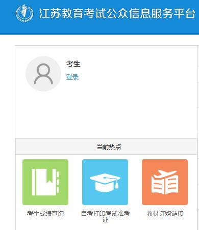 江苏教育考试公众信息服务平台