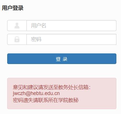 河北师范大学教务系统