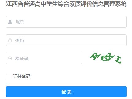 江西省学生综合素质评价平台