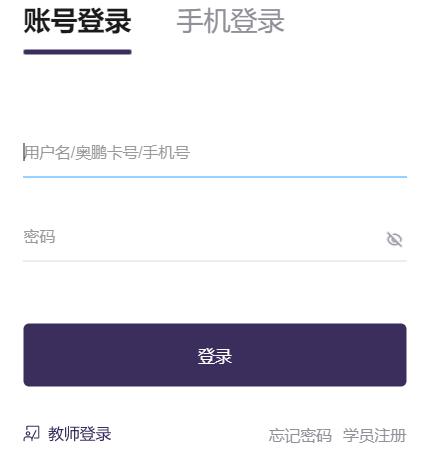 奥鹏学生平台登录