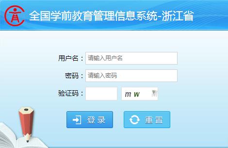 福建省学前教育管理信息系统入口
