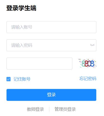 北京市普通高中学生综合素质评价电子平台