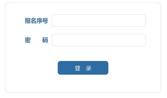 长春中考报名平台