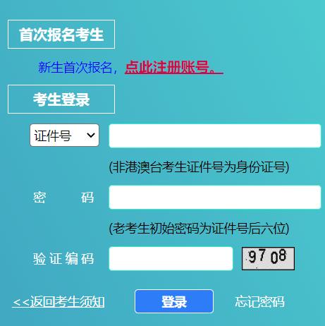 上海市高等教育自学考试报名