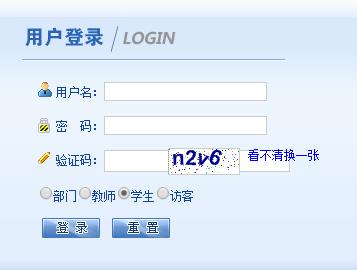 华商学院教务系统