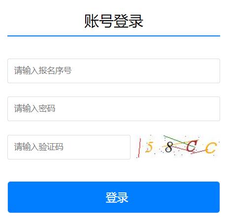 宁波市中考中招系统