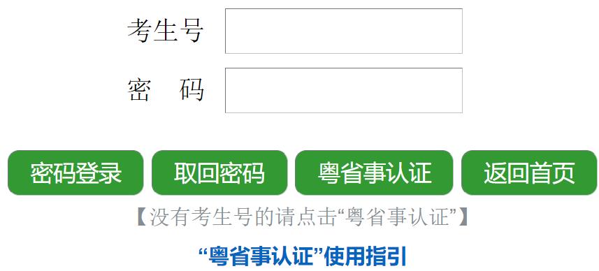 广州市高中阶段学校招考服务平台