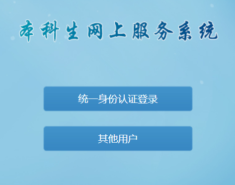 哈尔滨工业大学本科生网上服务系统