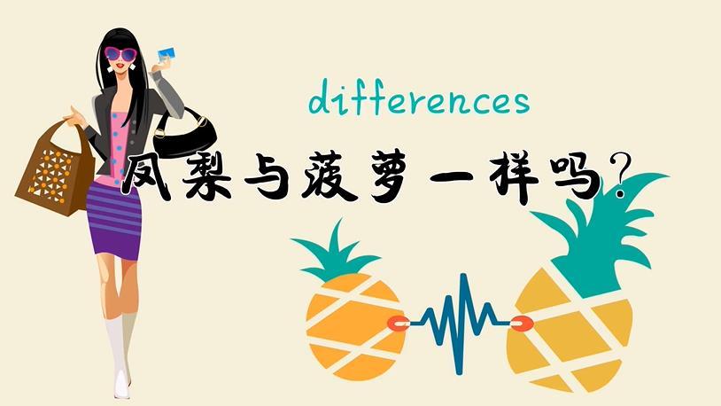 凤梨与菠萝一样吗?