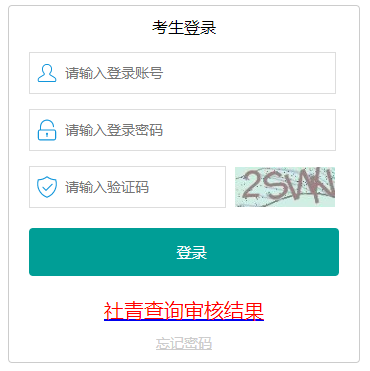 湛江市招生考试平台