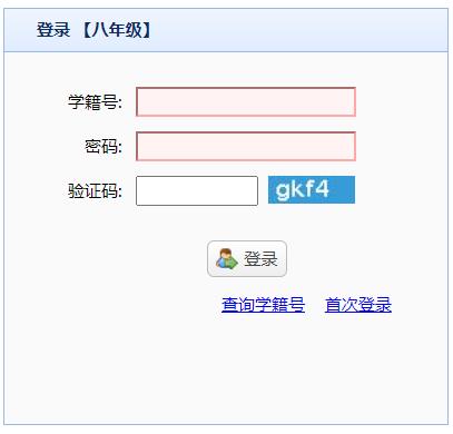 安徽省初中学业水平考试网上报名平台
