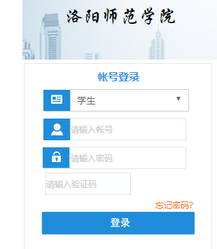 洛阳师范学院教务网络管理系统