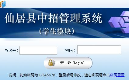 仙居县中考管理系统