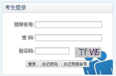广东省高职院校五年一贯制招生报名系统