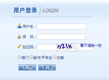 海南软件职业技术学院教务系统