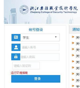 浙江安防职业技术学院教务系统