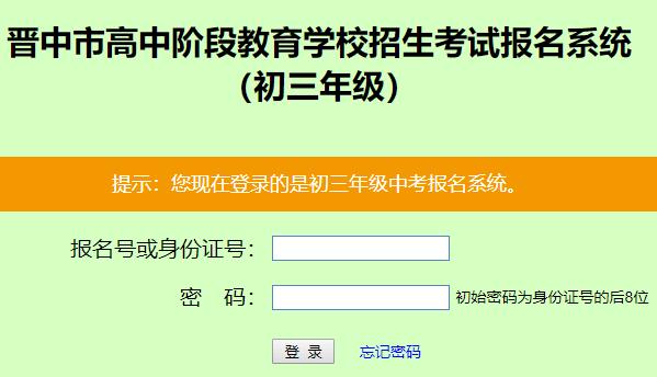 晋中教育网官网中考报名系统