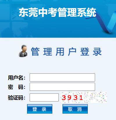 东莞中考管理系统