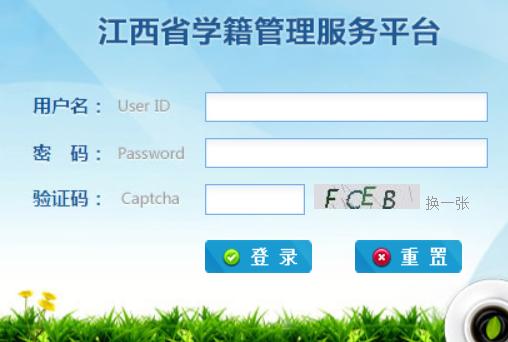 江西省学籍管理服务平台