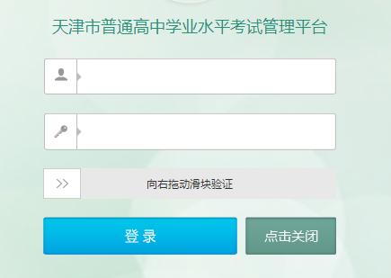 天津市普通高中学业水平考试管理平台