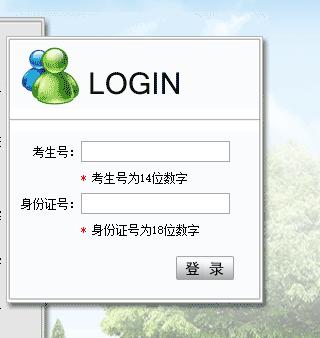 四川省普通高等学校招生艺体专业统考网上报名系统